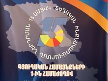 Մեկնարկեց Գյուղական համայնքների առաջին համաժողովը