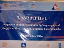 """Научная конференция """"Местное самоуправление в Армении. Достижения, проблемы, перспективы"""""""