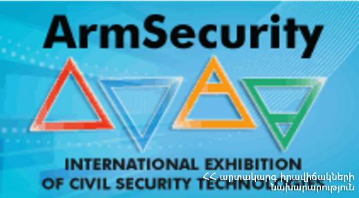 В Ереване состоится международная выставка высоких технологий в сфере безопасности