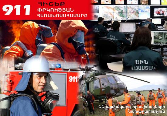 Спасатели предотвратили опасность распространения пожара на свалке в Вайоцдзорской области Армении