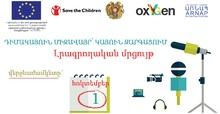 Լրագրողական մրցույթ «Դիմակայունության հիմնահարցերը Հայաստանում» թեմայով