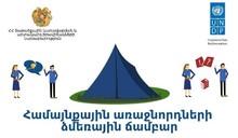 Համայնքային առաջնորդների ձմեռային ճամբար