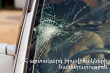 RTA on Gavar-Martuni roadway: there were no casualties