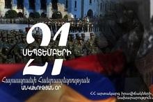 Поздравительное обращение министра по ЧС Феликса Цолакяна по случаю Дня независимости