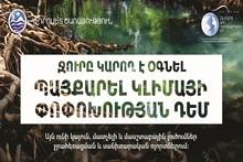 Մարտի 22-ը Ջրի համաշխարհային օրն է