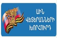 «Հայաստանի արտակարգ իրավիճակների նախարարության վետերանների խորհուրդ» հասարակական կազմակերպության նախագահ, պահեստի փ/ծ գնդապետ  Ներսիկ Հեպոյանի ուղերձը՝ ԱԻՆ աշխատակցի օրվա առթիվ