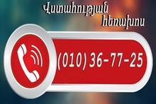 ԱԻՆ-ի վստահության հեռախոսահամարն է՝  (+374 10) 36-77-25