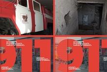 «911» հաղորդաշար
