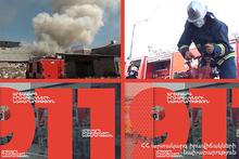 Передача «911»